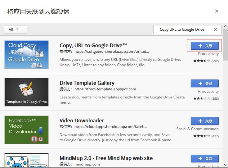 Google Drive谷歌云盘如何批量转存文件夹到自己的盘